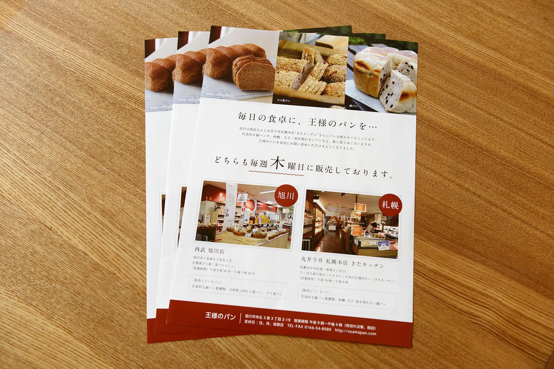 王様のパン_販売お知らせチラシ