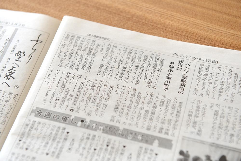 20150303あさひかわ新聞_試験栽培の報告会
