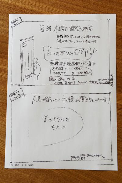王様のパン_fax