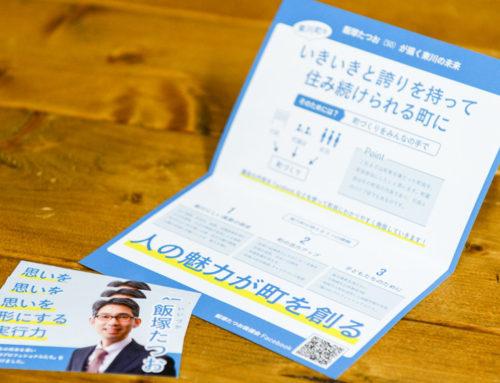 東川町議選 飯塚たつおさん