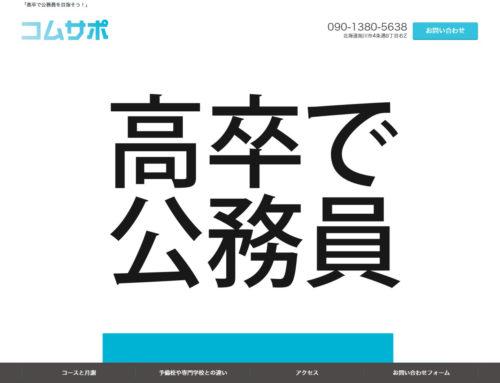 公務員受験指導塾コムサポ ホームページ制作
