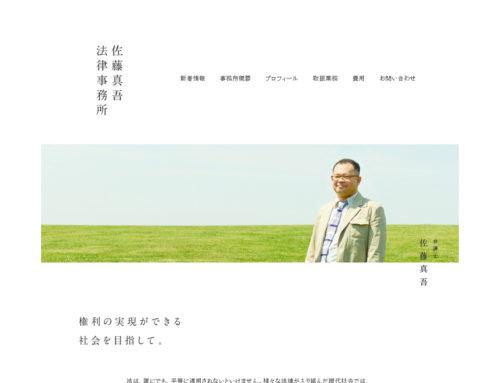 佐藤真吾法律事務所 ウェブサイト制作